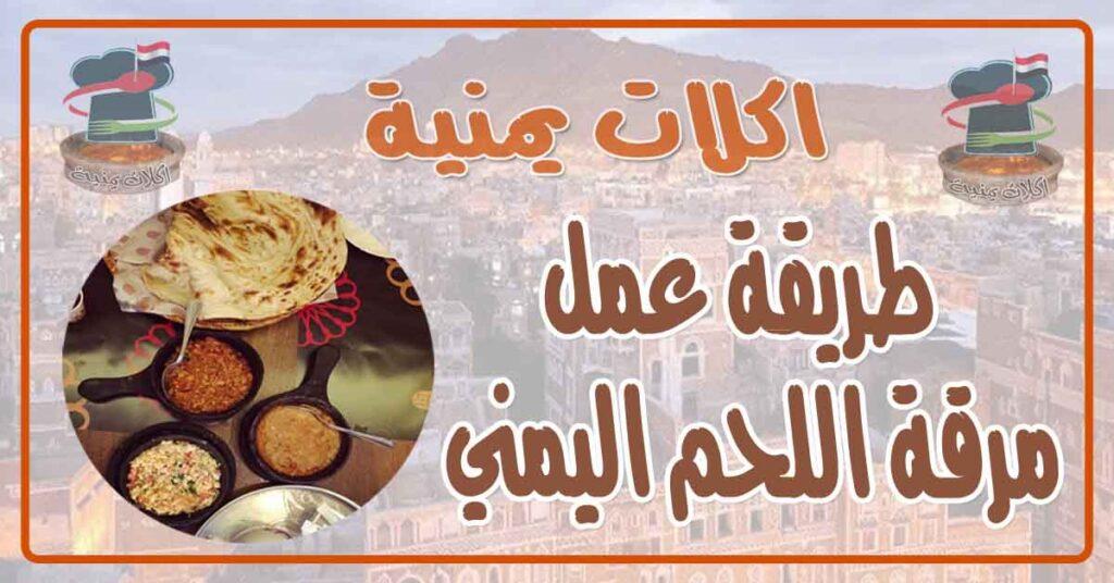 طريقة عمل مرقة اللحم اليمني