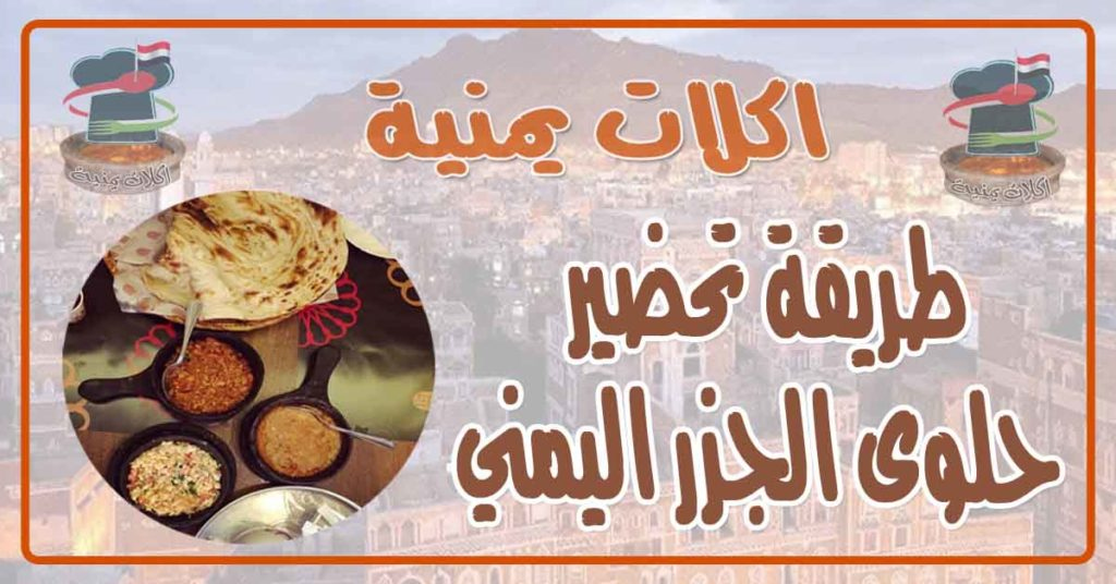 طريقة تحضير حلوى الجزر اليمني