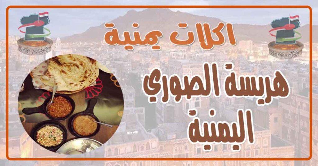 طريقة تحضير هريسة الصوري اليمنية