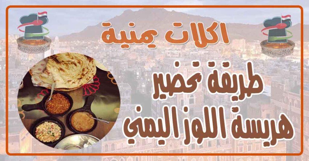 طريقة تحضير هريسة اللوز اليمني