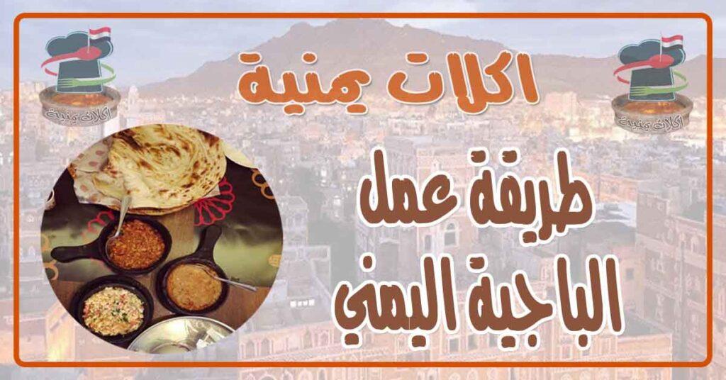 طريقة عمل الباجية اليمني