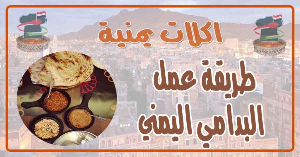 طريقة عمل البدامي اليمني