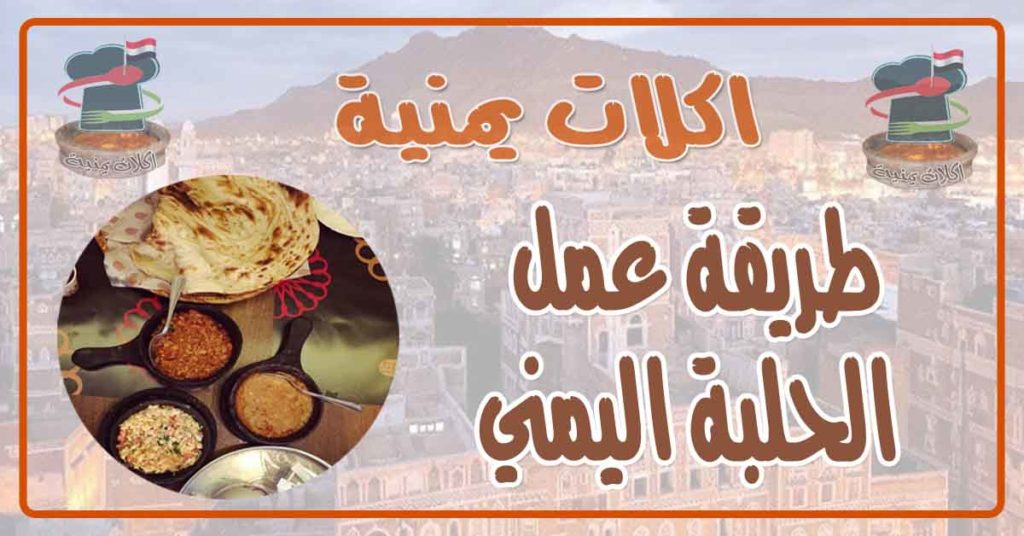 طريقة عمل الحلبة اليمني