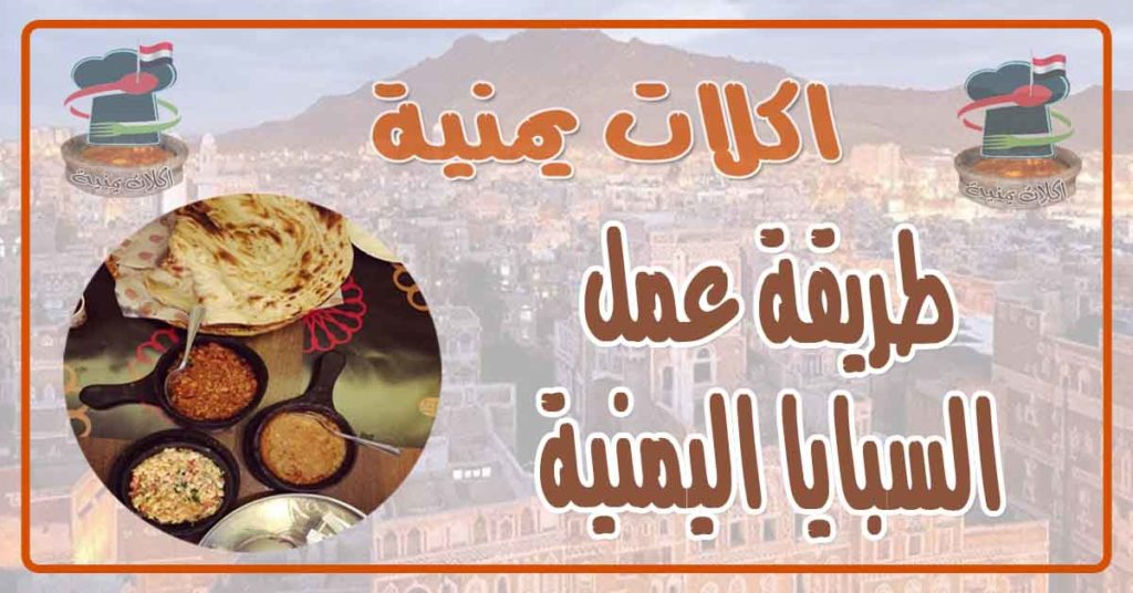 طريقة عمل السبايا اليمنية