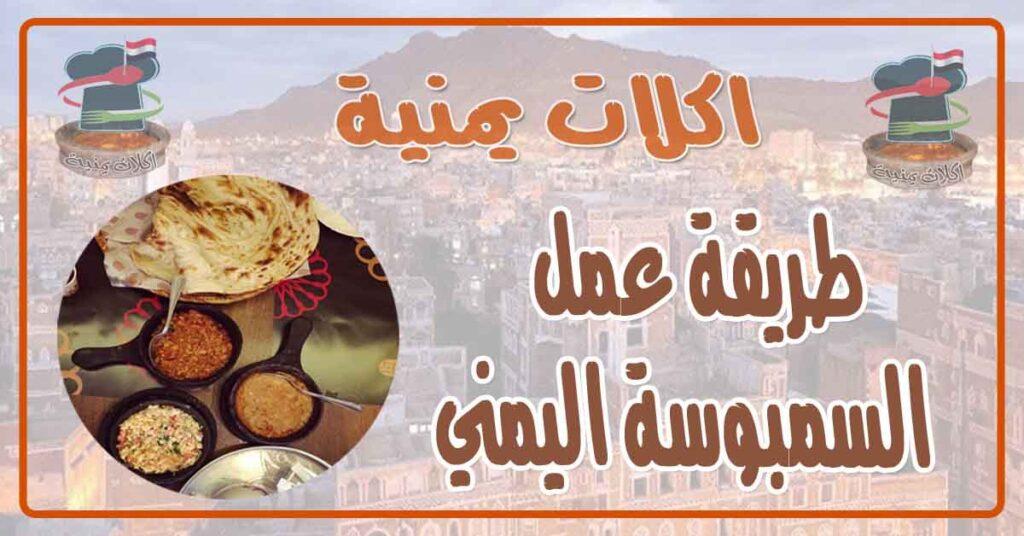 طريقة عمل السمبوسة اليمني