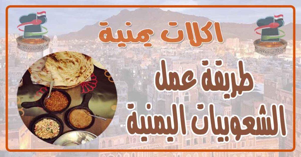 طريقة عمل الشعوبيات اليمنية