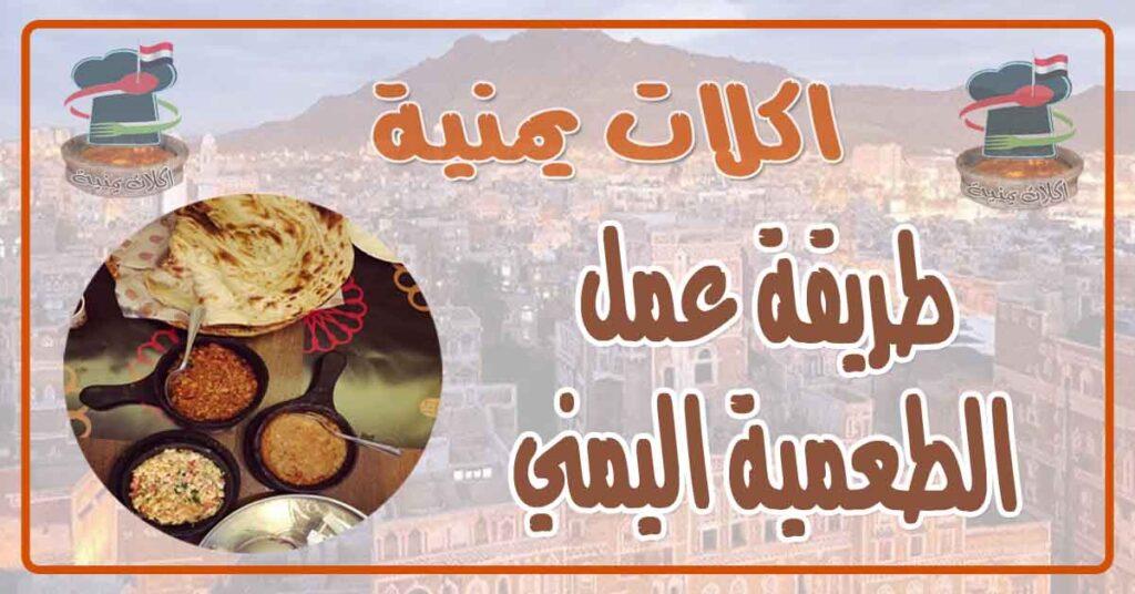 طريقة عمل الطعمية اليمني