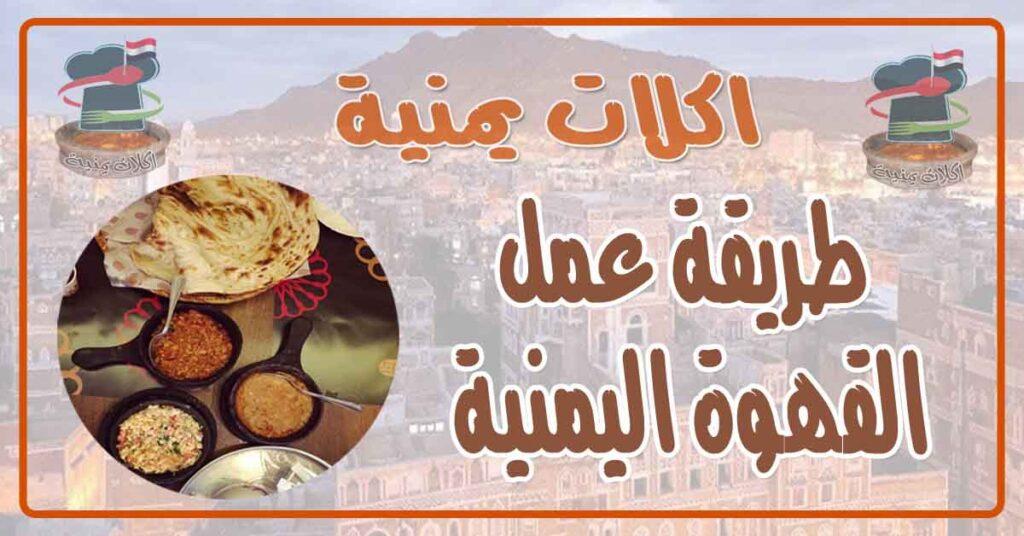 طريقة عمل القهوة اليمنية