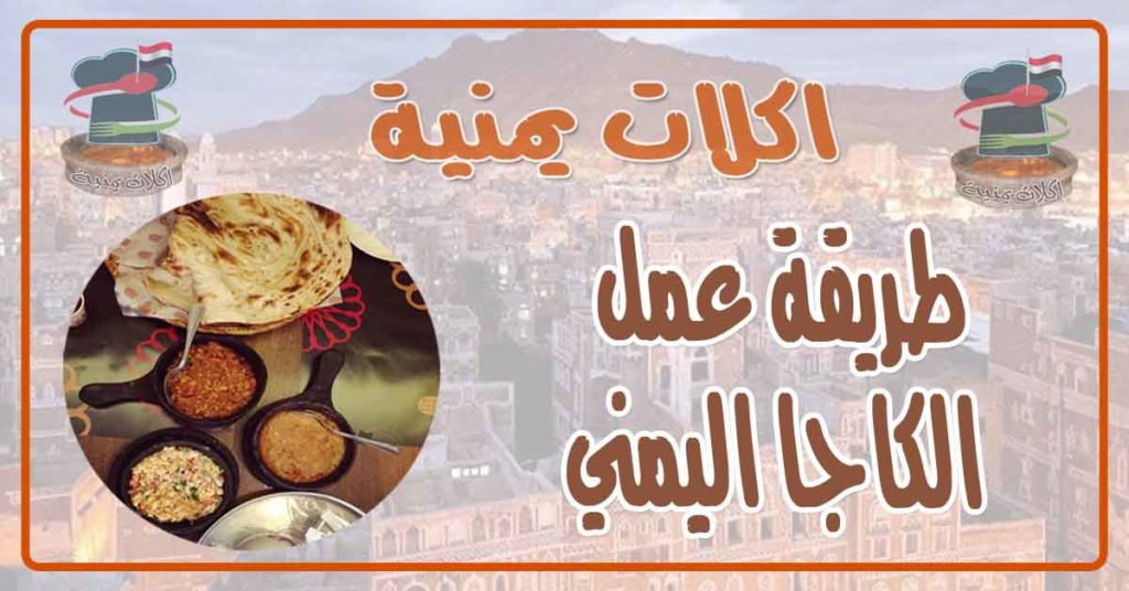 طريقة عمل الكاجا اليمني