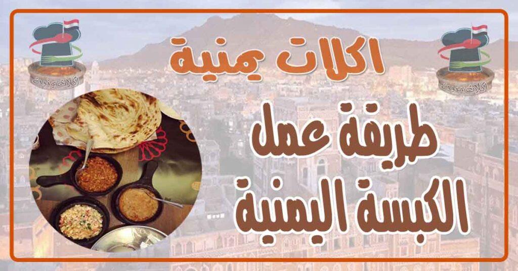 طريقة عمل الكبسة اليمنية