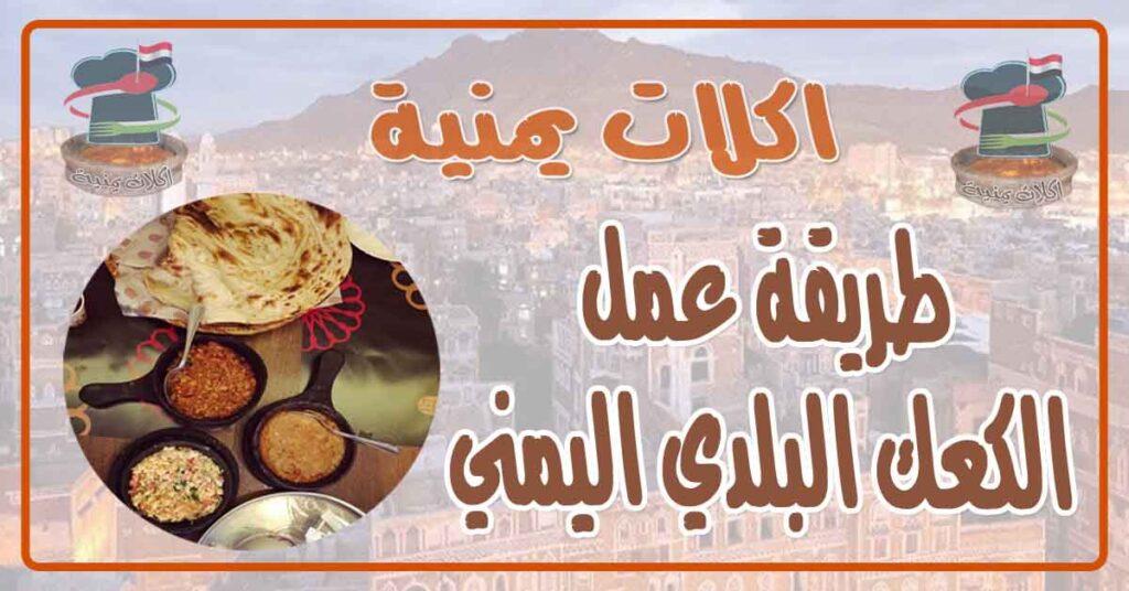 طريقة عمل الكعك البلدي اليمني