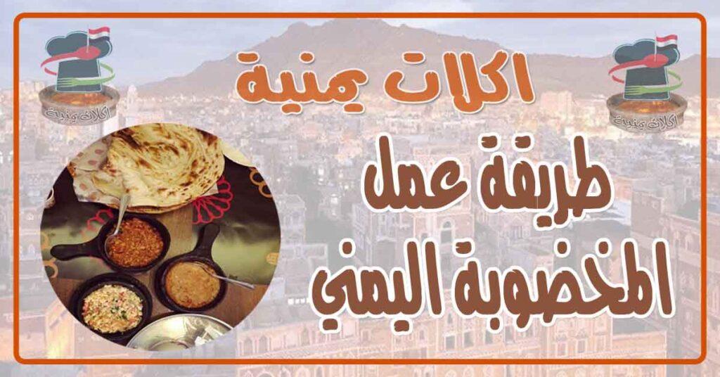 طريقة عمل المخضوبة اليمني