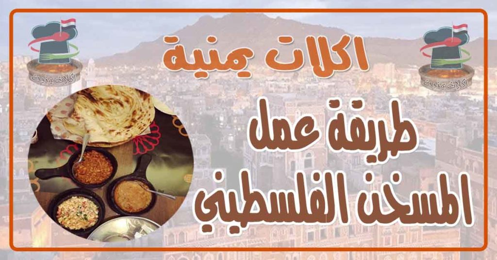 طريقة عمل المسخن الفلسطيني