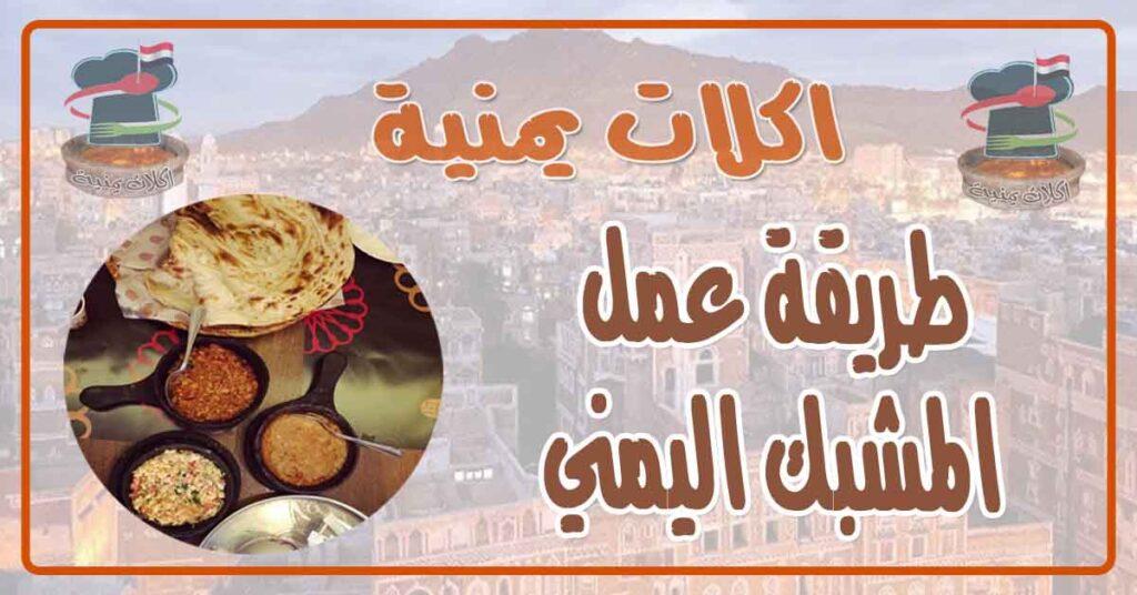 طريقة عمل المشبك اليمني