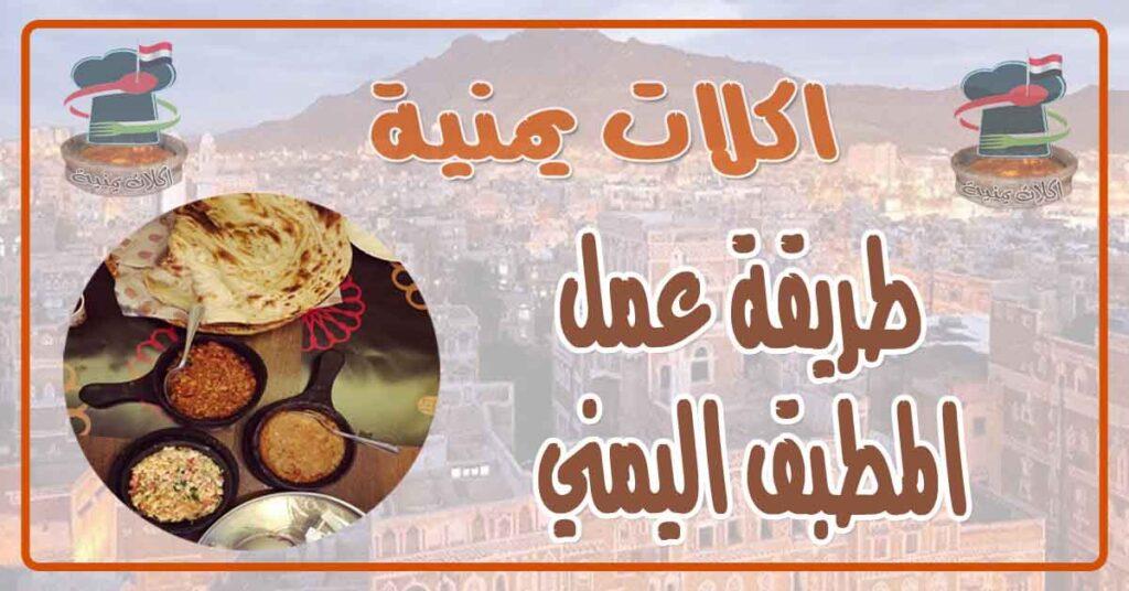 طريقة عمل المطبق اليمني