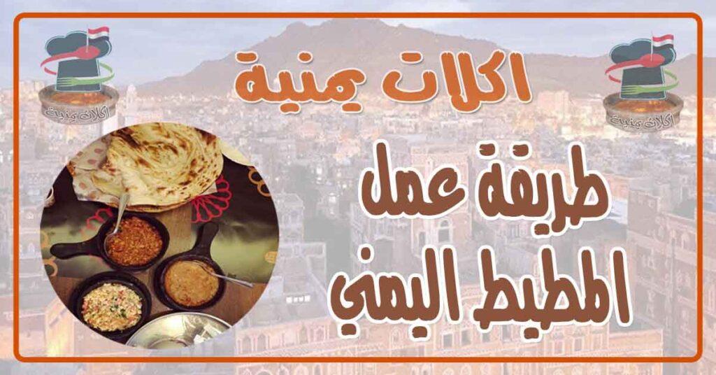 طريقة عمل المطيط اليمني