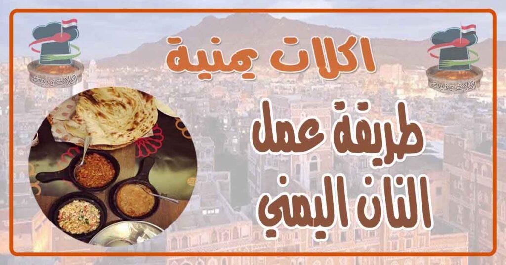 طريقة عمل النان اليمني