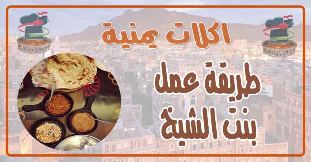 طريقة عمل بنت الشيخ