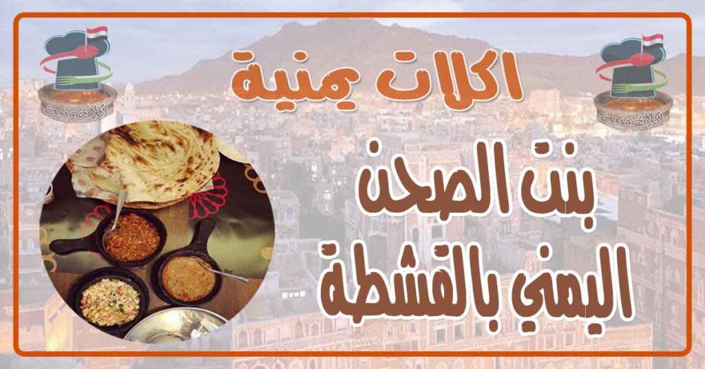 طريقة عمل بنت الصحن اليمني بالقشطة