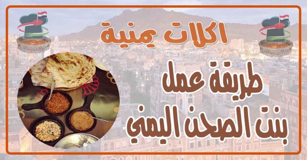 طريقة عمل بنت الصحن يمني