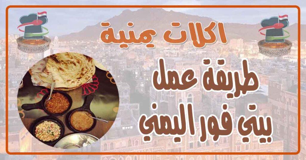 طريقة عمل بيتي فور اليمني