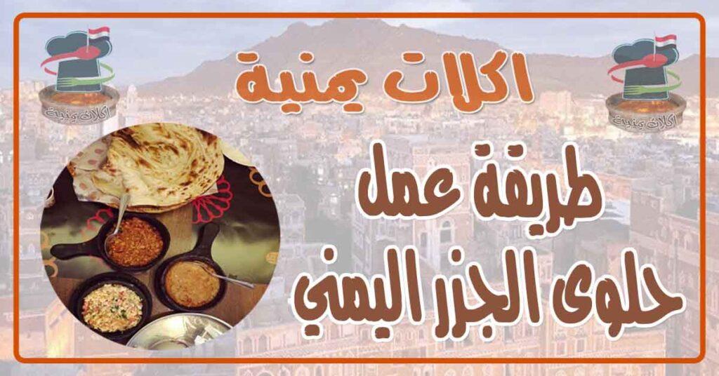 طريقة عمل حلوى الجزر اليمني