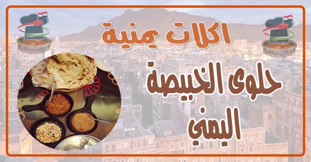 طريقة عمل حلوى الخبيصة اليمني