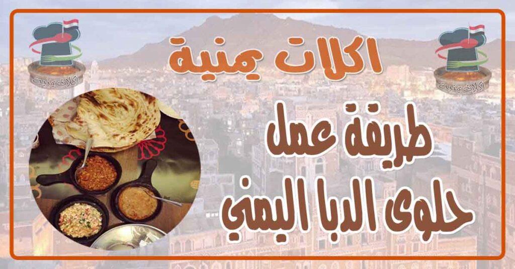 طريقة عمل حلوى الدبا اليمني