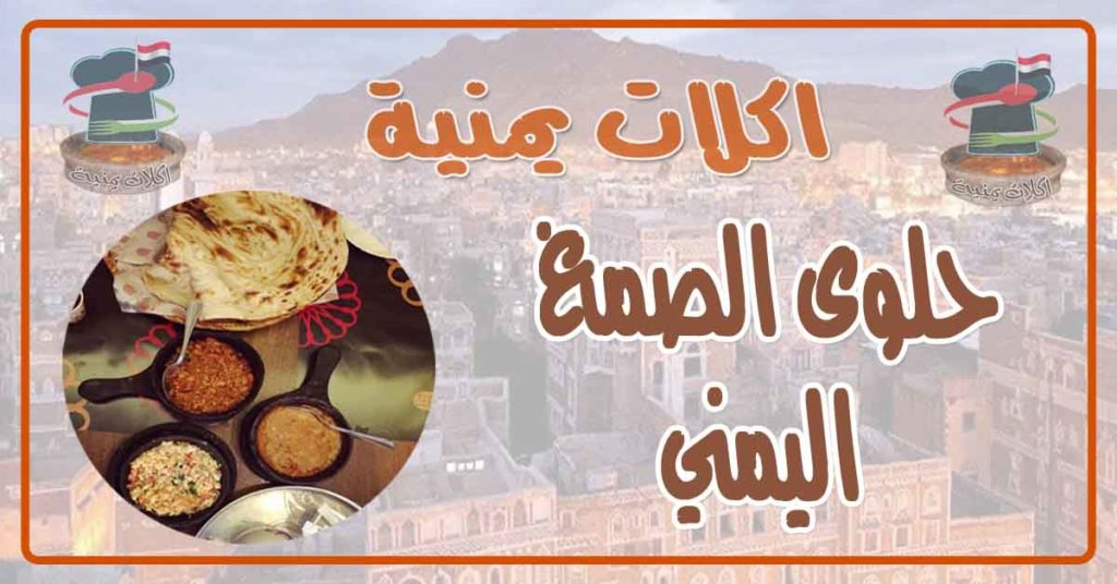 طريقة عمل حلوى الصمغ اليمني