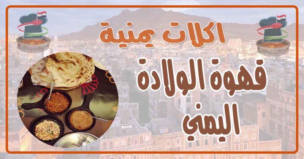 طريقة عمل قهوة الولادة اليمني