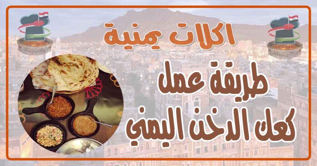 طريقة عمل كعك الدخن اليمني