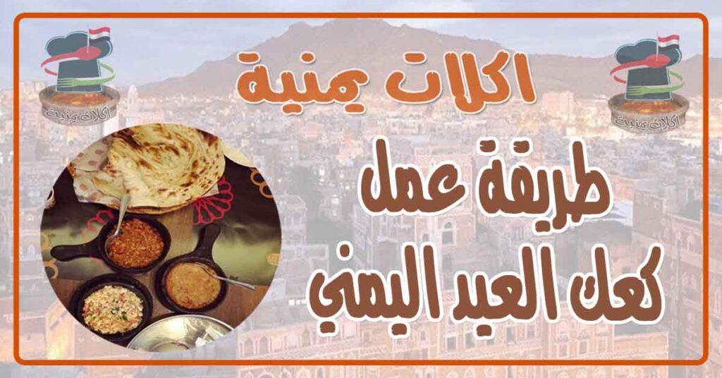 طريقة عمل كعك العيد اليمني