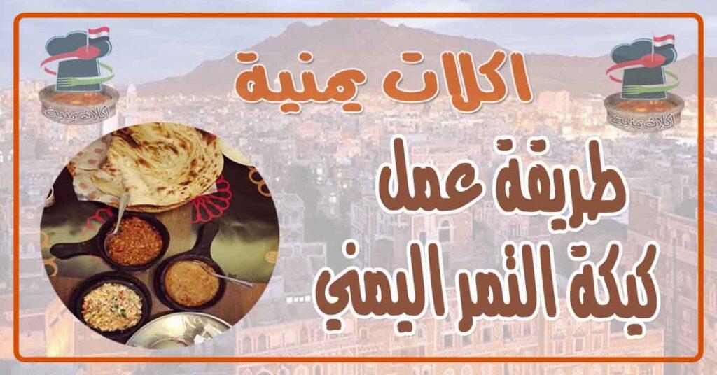 طريقة عمل كيكة التمر اليمني