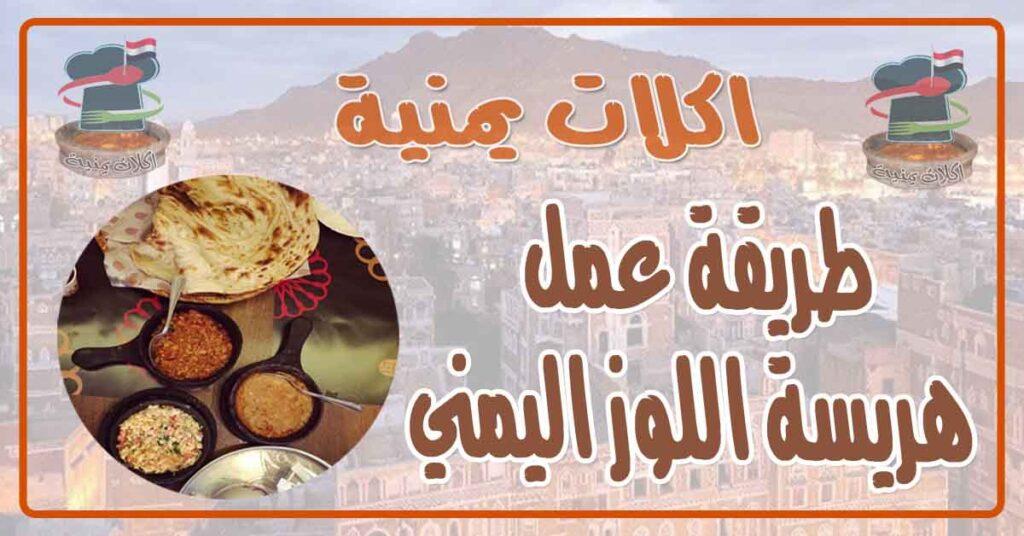 طريقة عمل هريسة اللوز اليمني